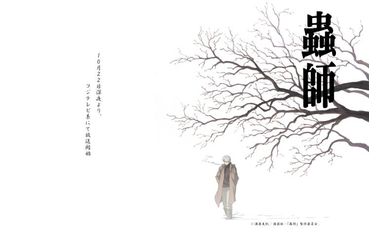 mushishi_00331626